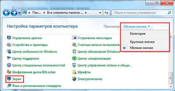 опция параметров дисплея в панели управления