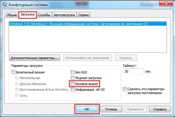 отключение базового видео в конфигурации системы