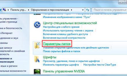 Параметры папок на Windows 7, 8