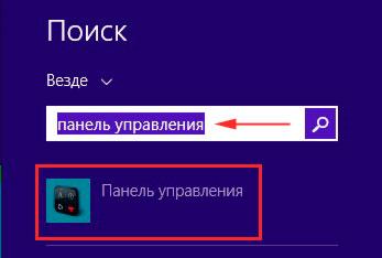 Включение и открытие панели управления Windows 8