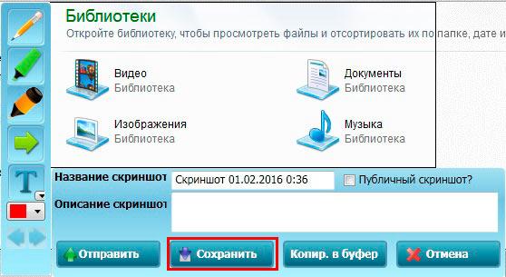 программа Magic Screenshot