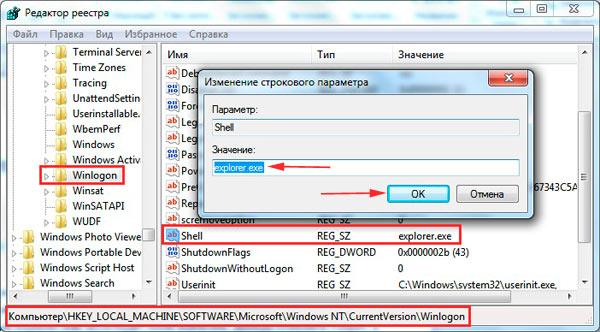 прописывание файла графического интерфейса в реестре