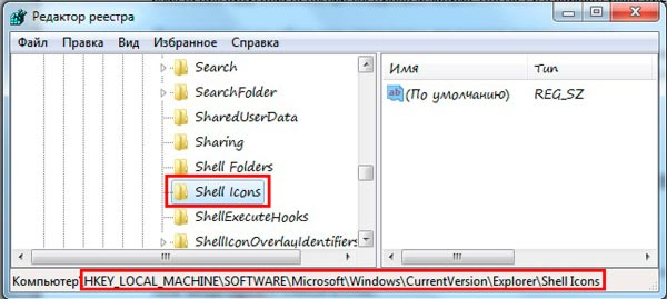 раздел shell icons в реестре