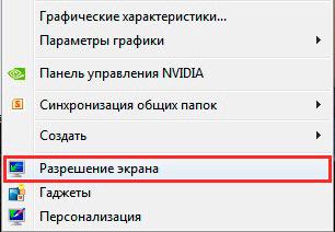 Изменение разрешения экрана на Windows