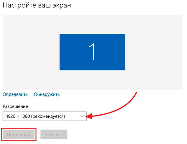 смена разрешения в windows 10