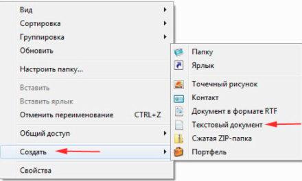 Как создать bat файл в Windows 7, 8