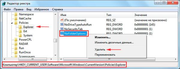 удаление параметра NoFolderOptions из реестра