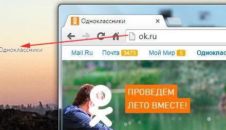Создание ярлыка Одноклассников на рабочем столе Windows 7,8