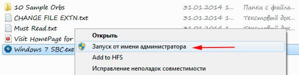 запуск от имени админа windows 7 sbc.exe