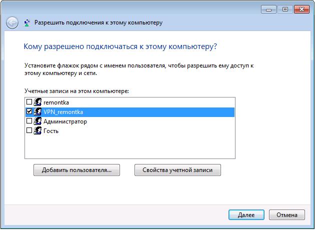 Создание VPN сервера в Windows 1