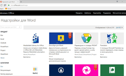 Microsoft Office: Надстройки