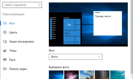 Обои Windows 10 — где хранятся, как изменить, автоматическая смена