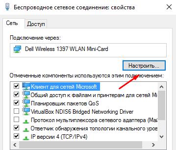 kak-uznat-mac-adress2