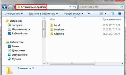 Поиск папки Appdata в Windows 7, 8, 10