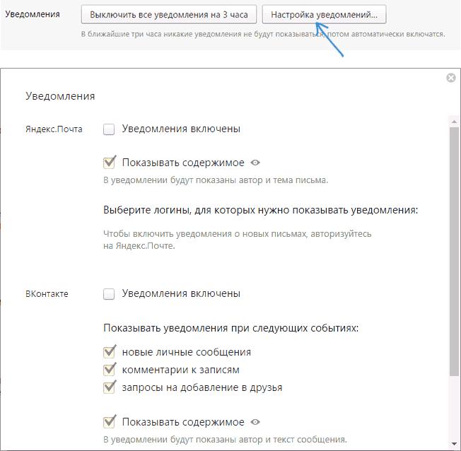 как убрать yandex из уведомлений