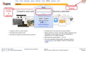 Как загрузить файл на Яндекс.Народ