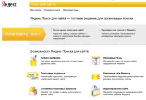 Как установить поиск Яндекса на сайт