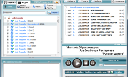 ВКонтакте.DJ — лучшая программа для скачивания музыки
