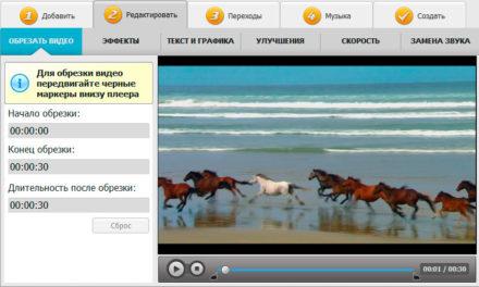 Функционал программ для обрезки различных видео