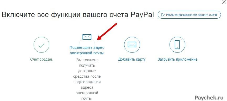 Подтверждение адреса электронной почты в PayPal