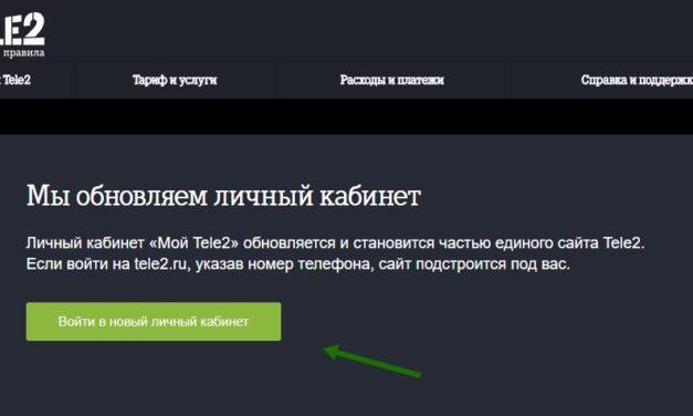 Теле2 официальный сайт личный кабинет – вход по номеру телефона