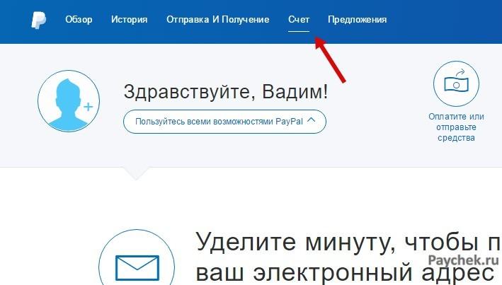Перевод с PayPal на кошелёк Яндекс.Деньги