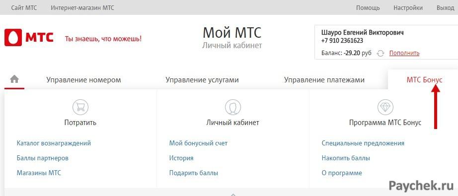 Подключение услуги МТС Бонус в личном кабинете МТС