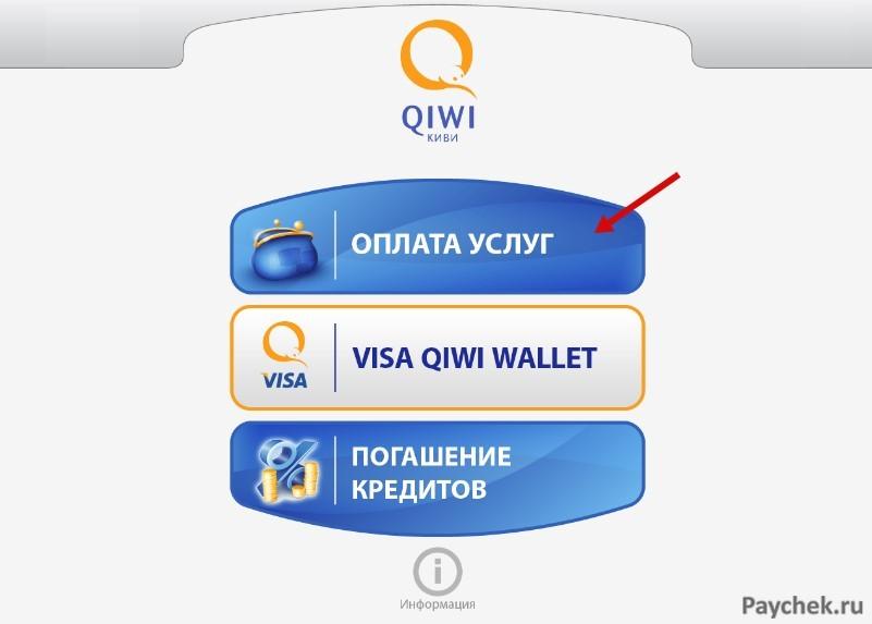 Оплата Триколор ТВ с банковской карты, через телефон
