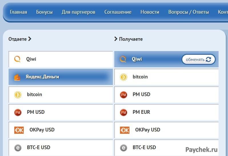 Обмен с Яндекс Кошелек на Qiwi через онлайн обменник