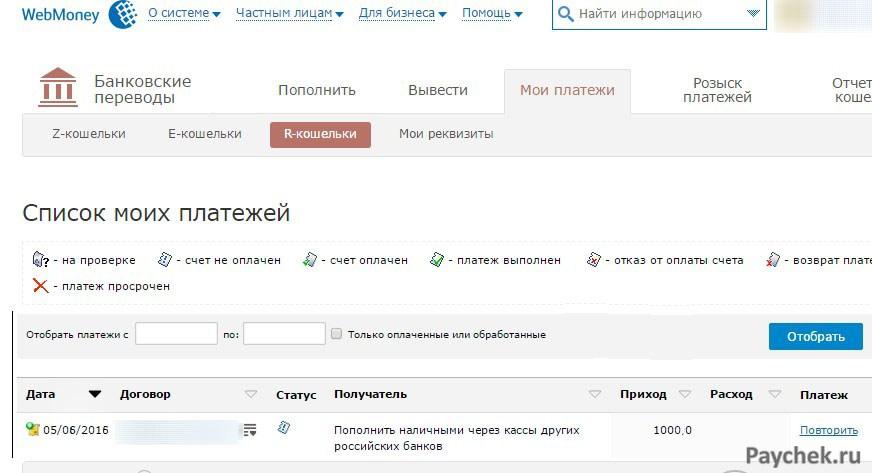 Список платежей WebMoney
