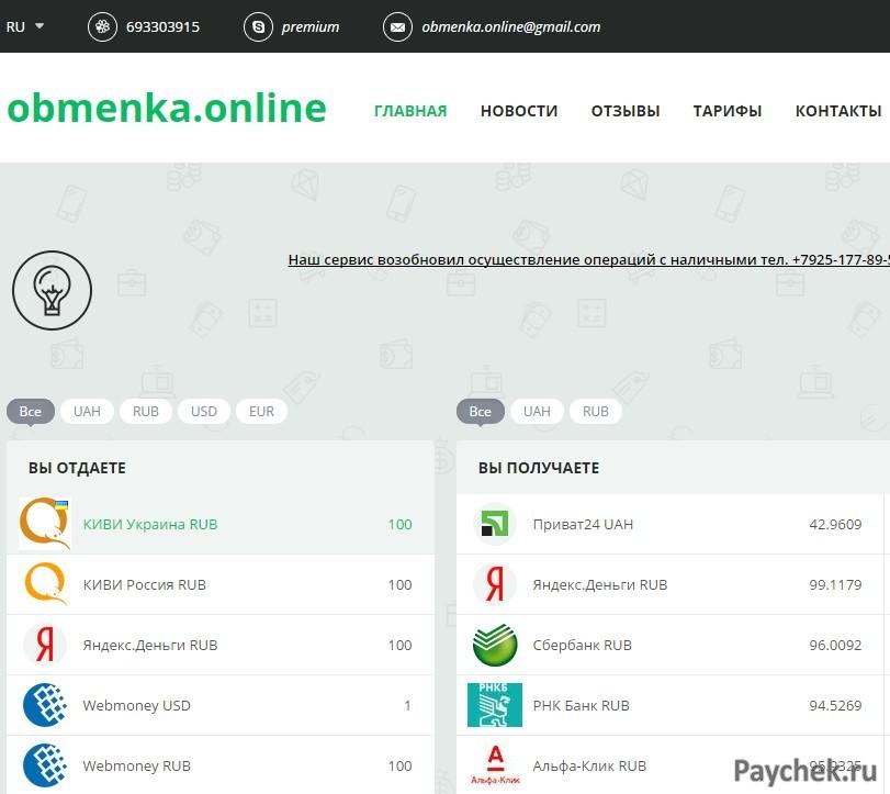 Обмен валюты с WebMoney на QIWI