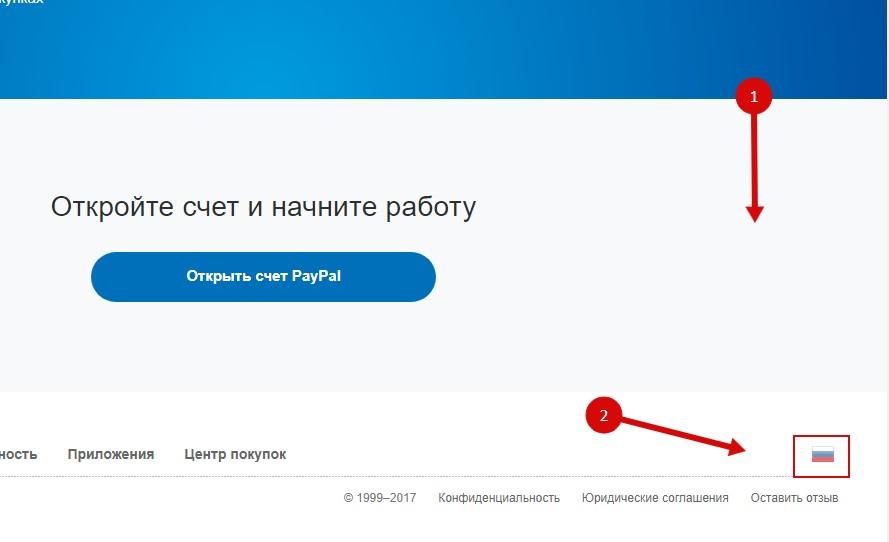 PayPal регистрация на русском языке