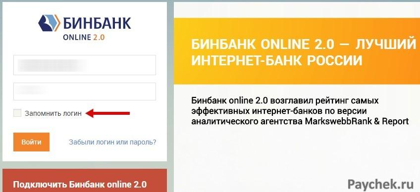 Вход в Бинбанк Онлайн с чужого компьютера