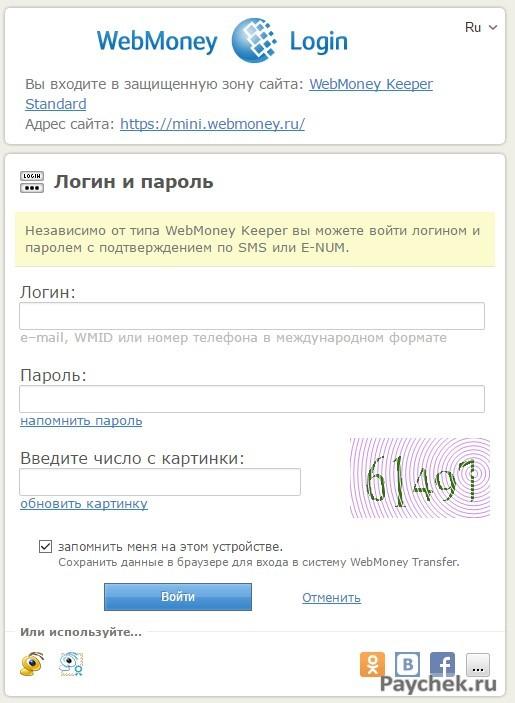 Ввод логина и пароля в WebMoney