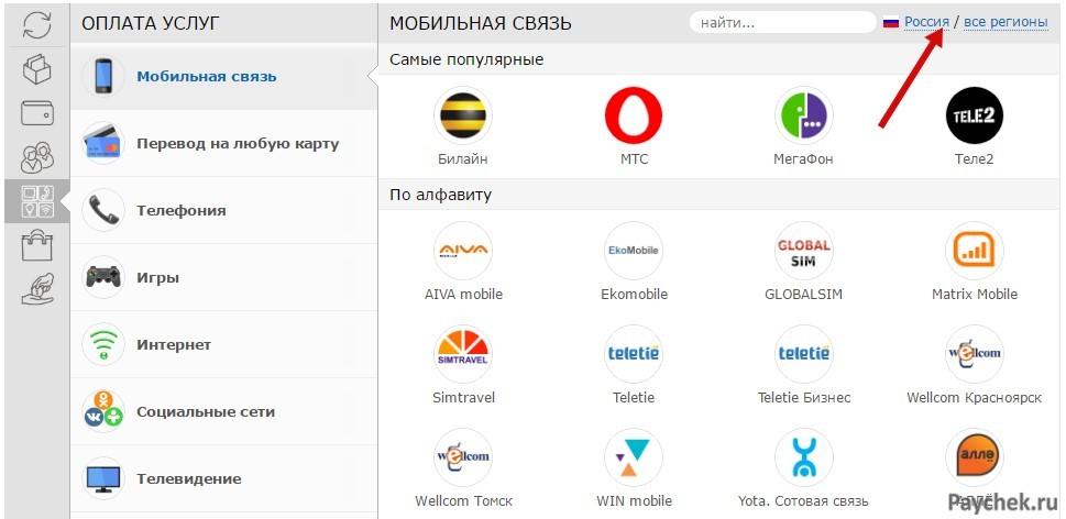 Выбор региона для оплаты услуг через WebMoney