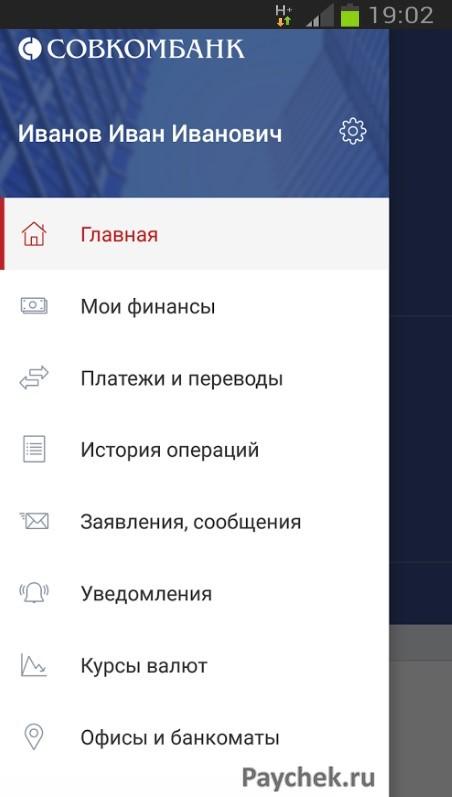 Мобильное приложение Совкомбанк