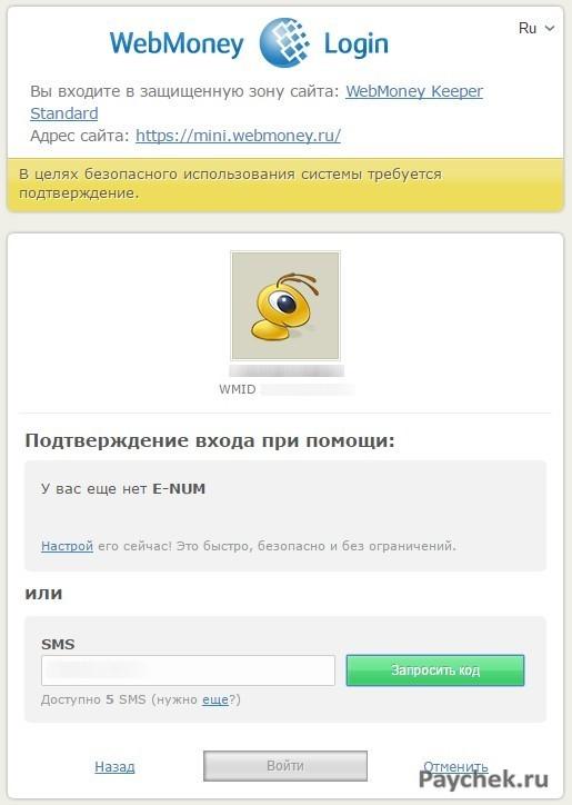 SMS-подтверждение входа в WebMoney