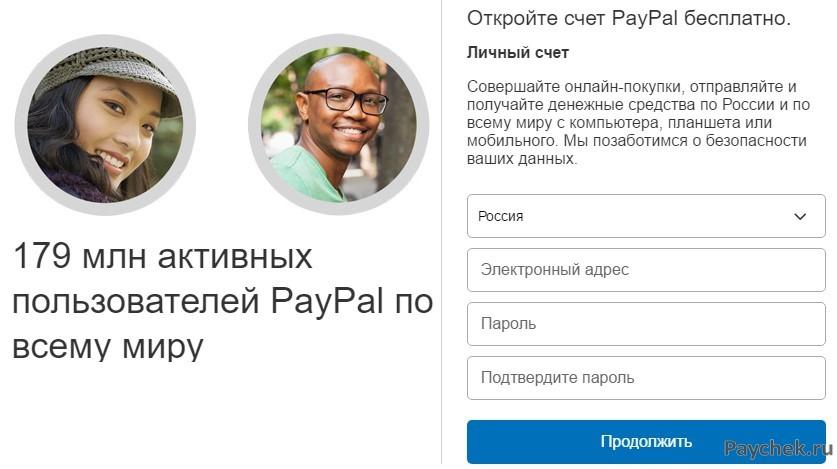 Регистрация личного счета в PayPal