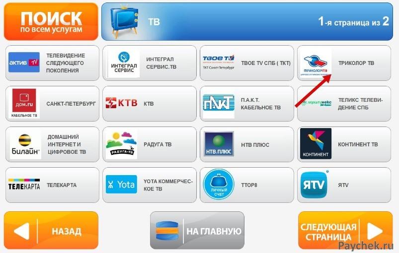 Оплата Триколор ТВ в Qiwi терминале