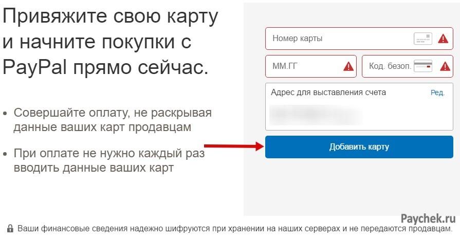 Привязка пластиковой карты к кошельку PayPal