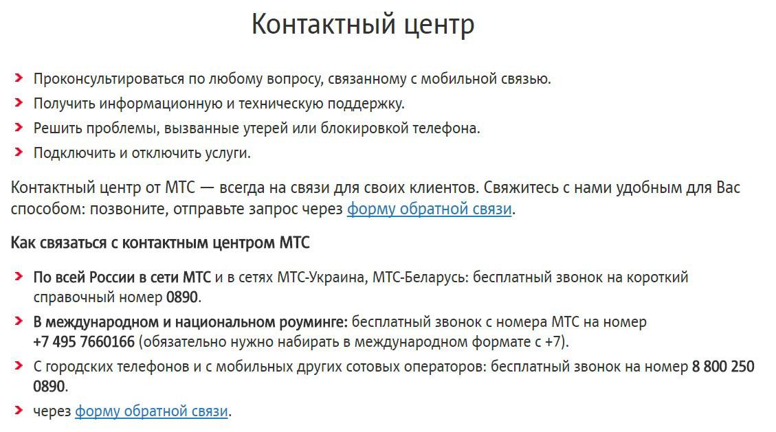 Контактный центр МТС телефон