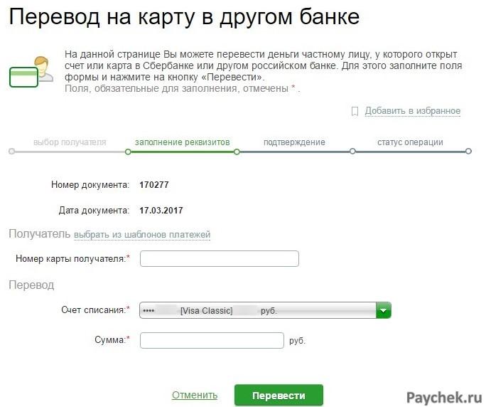 Перевод денег на социальную карту студента через Сбербанк Онлайн