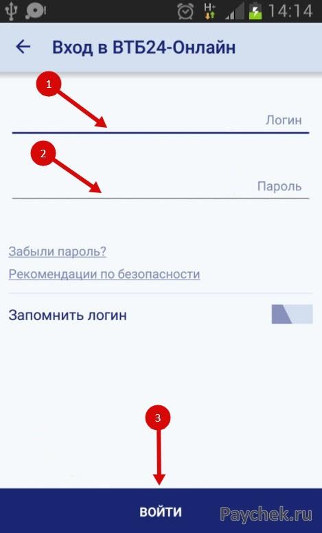 Авторизация в мобильном приложении ВТБ 24 Онлайн