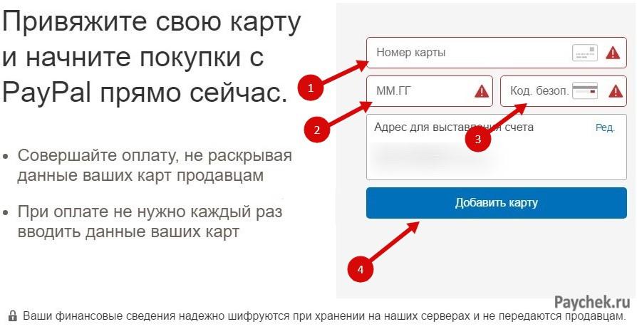 Привязка карты к кошельку PayPal
