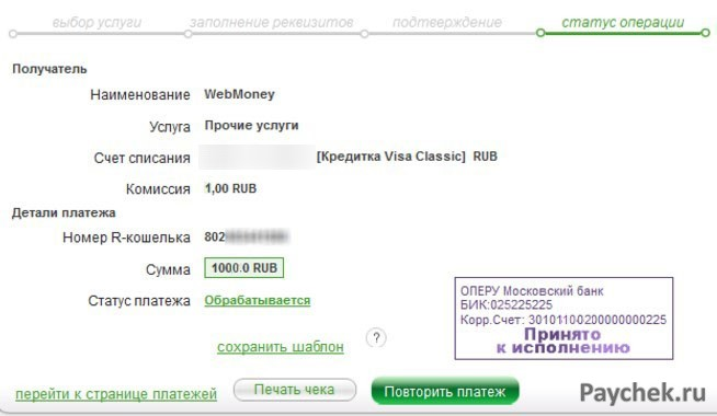 Оплата услуг WebMoney через Сбербанк Онлайн