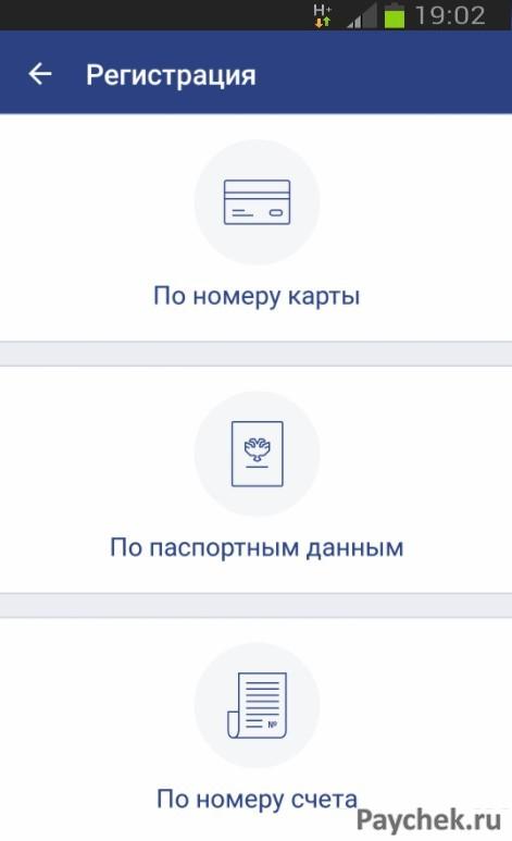 Регистрация в мобильном приложении Совкомбинка