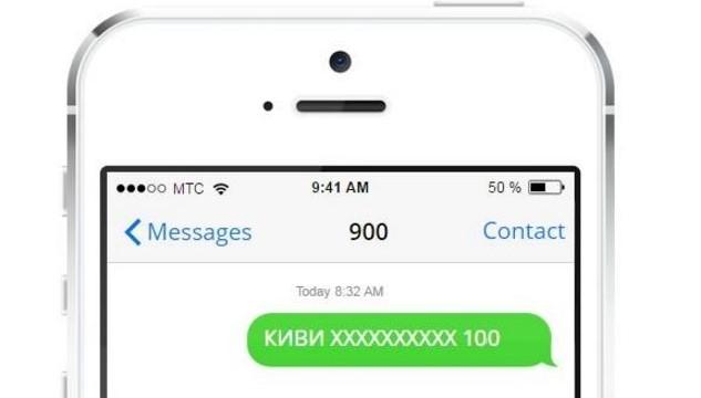 Перевод с баланса телефона через СМС