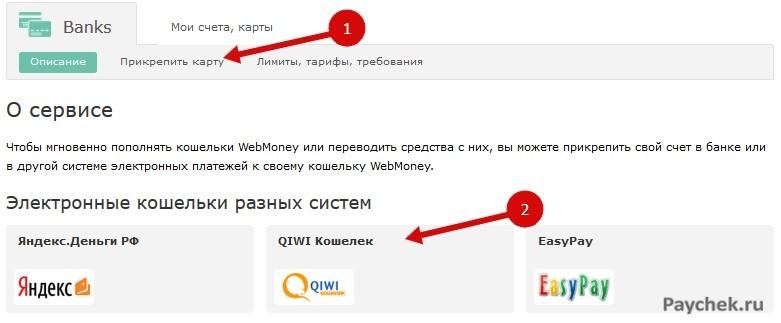 Прикрепление карты к WebMoney