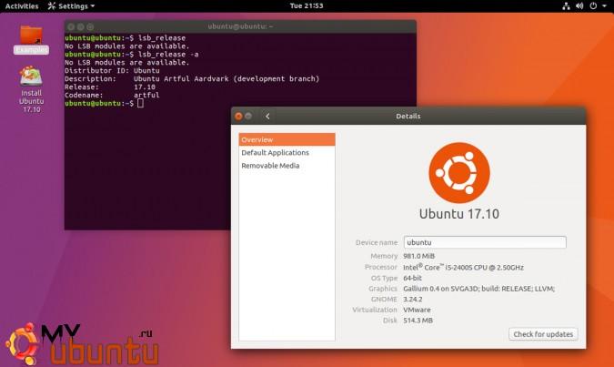 Ежедневные сборки Ubuntu 17.10 теперь используют GNOME