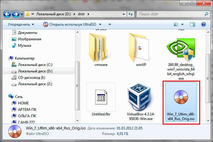 Открытие iso образа на компьютере